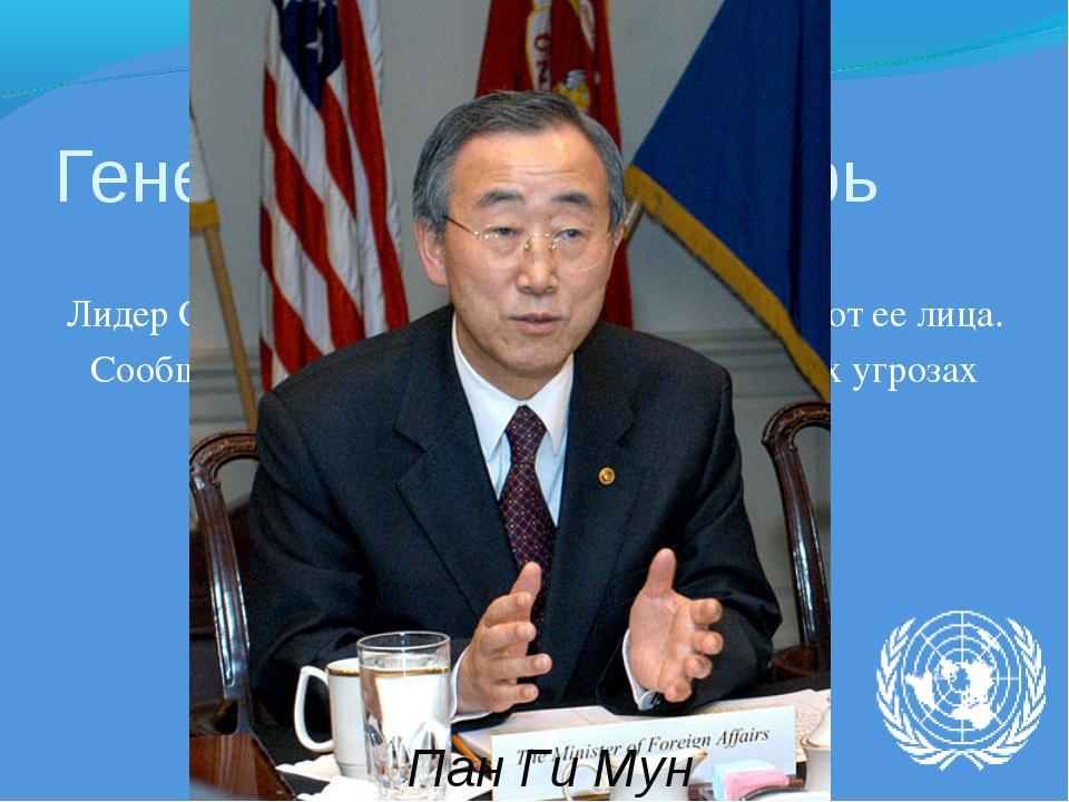 Генеральный секретарь Он же Глава Секретариата. Лидер ООН, представляет и дел...