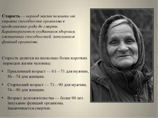 Старость— период жизни человека от утраты способности организма к продолжени