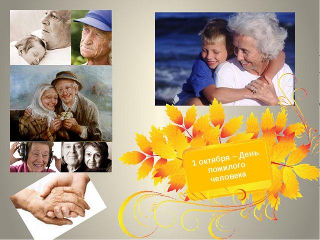 1 октября – День пожилого человека