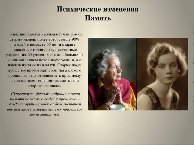 Психические изменения Память Снижение памяти наблюдается не у всех старых люд...