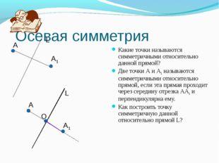 Осевая симметрия Какие точки называются симметричными относительно данной пр