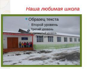 Наша любимая школа