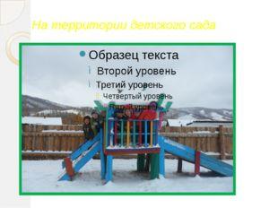 На территории детского сада