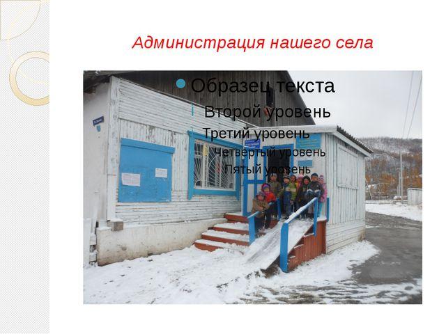 Администрация нашего села