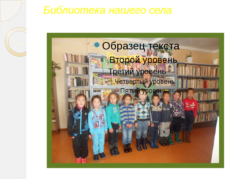 Библиотека нашего села