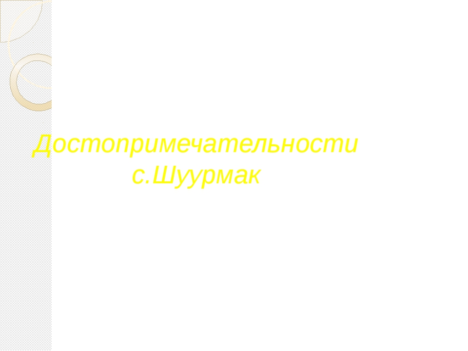 Достопримечательности с.Шуурмак