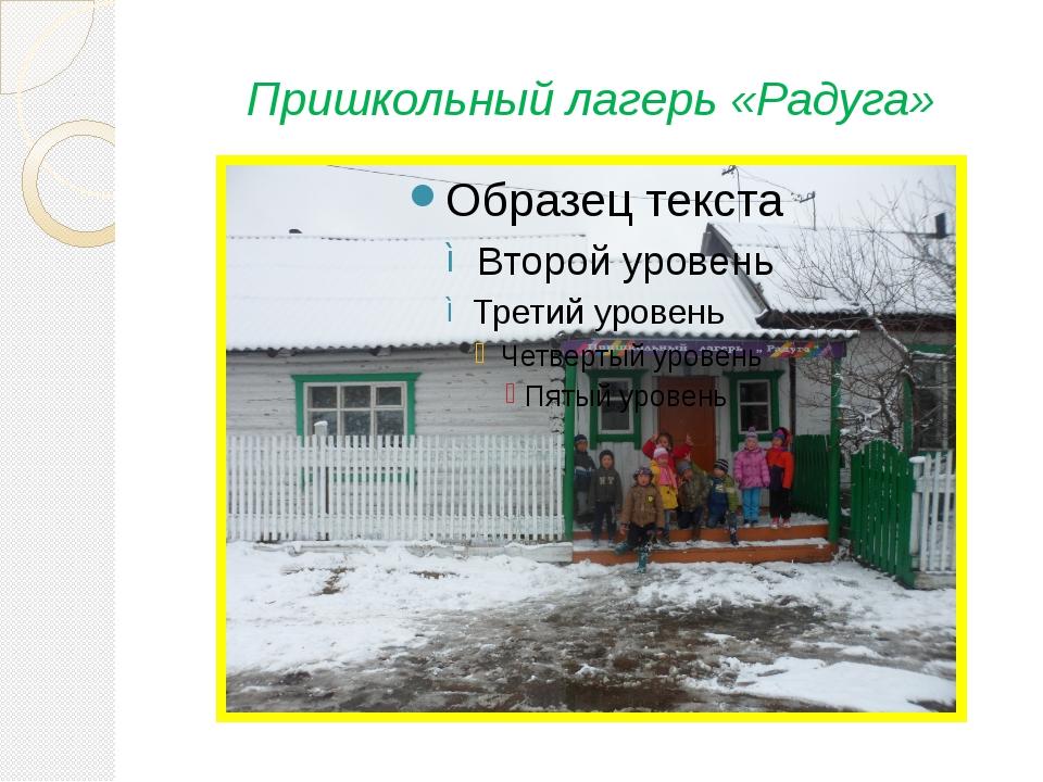 Пришкольный лагерь «Радуга»