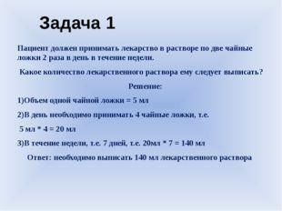 Задача 1 Пациент должен принимать лекарство в растворе по две чайные ложки 2