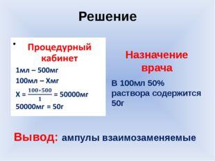 Решение Назначение врача В 100мл 50% раствора содержится 50г Вывод: ампулы вз