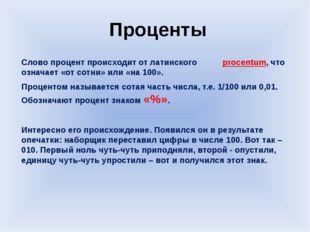 Проценты Слово процент происходит от латинского procentum, что означает «от