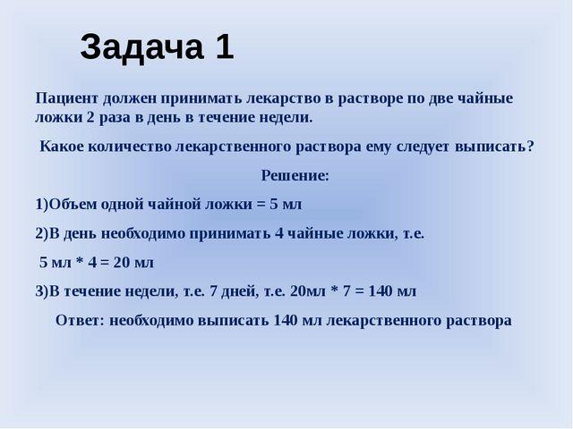 Задача 1 Пациент должен принимать лекарство в растворе по две чайные ложки 2...