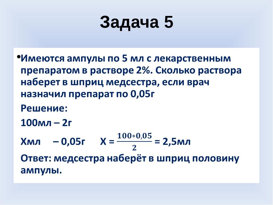 Задача 5