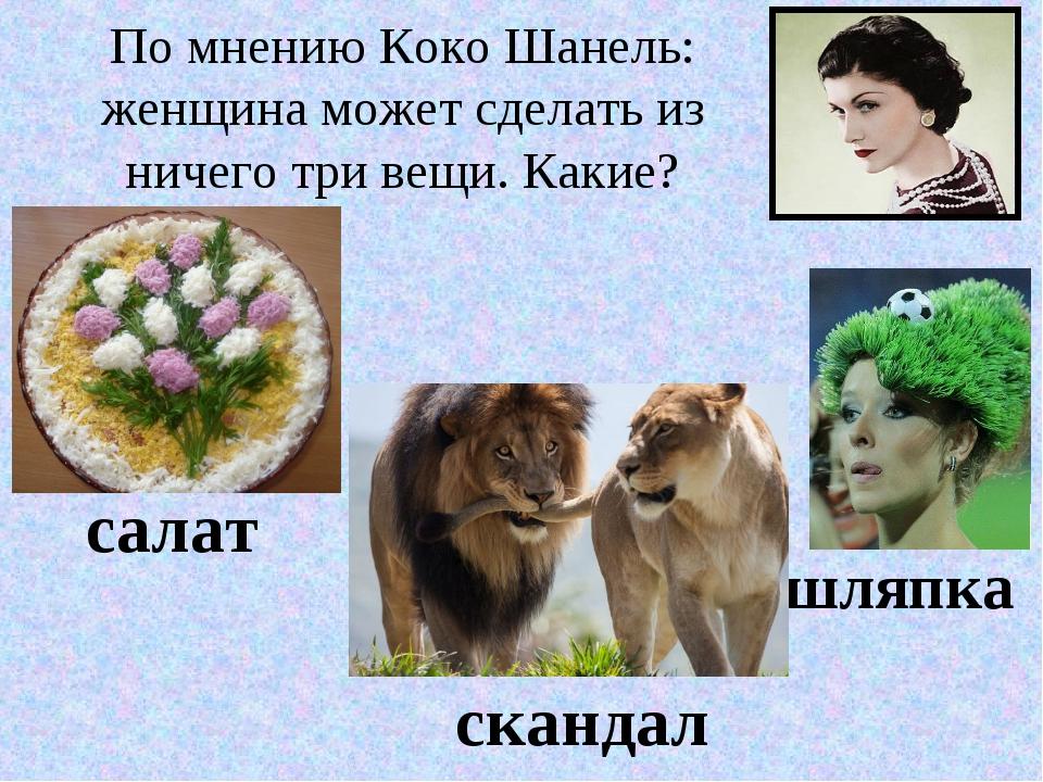 По мнению Коко Шанель: женщина может сделать из ничего три вещи. Какие?