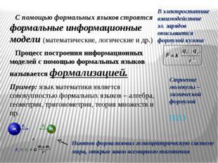 С помощью формальных языков строятся формальные информационные модели (матем
