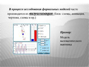 В процессе исследования формальных моделей часто производится их визуализаци
