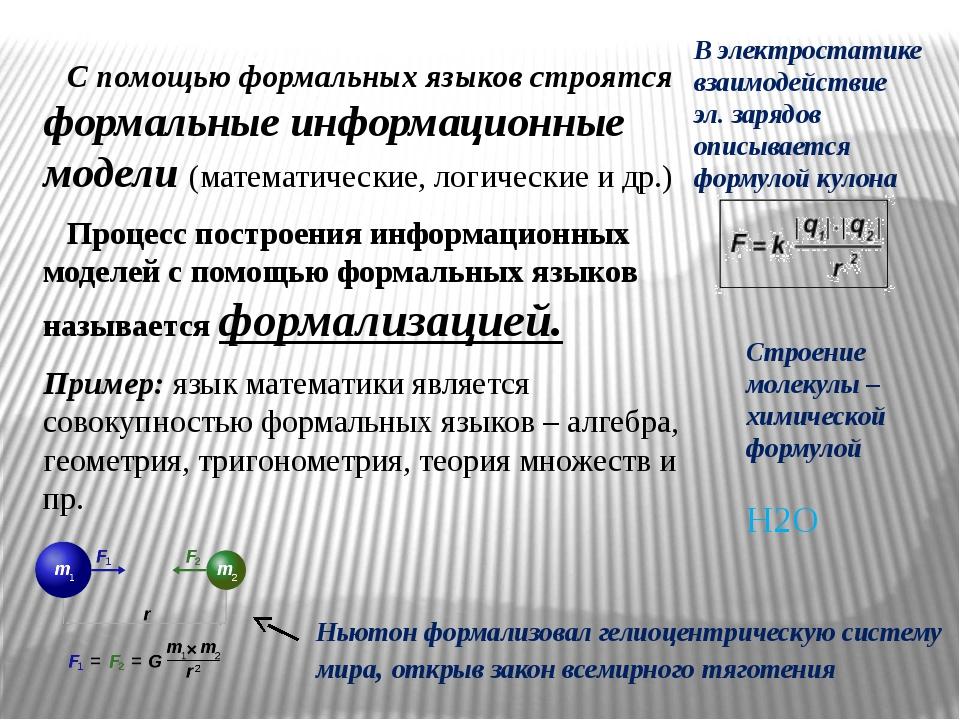 С помощью формальных языков строятся формальные информационные модели (матем...