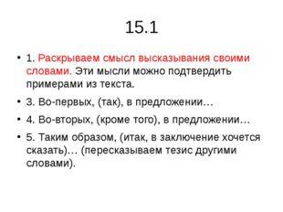 15.1 1.Раскрываем смысл высказывания своими словами. Эти мысли можно подтвер