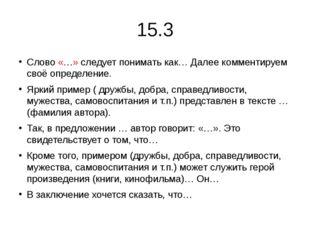 15.3 Слово «…» следует понимать как… Далее комментируем своё определение. Ярк