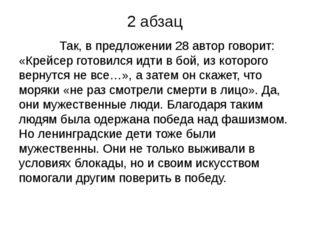 2 абзац Так, в предложении 28 автор говорит: «Крейсер готовился идти в бой, и