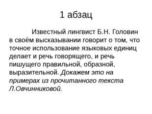 1 абзац Известный лингвист Б.Н. Головин в своём высказывании говорит о том, ч