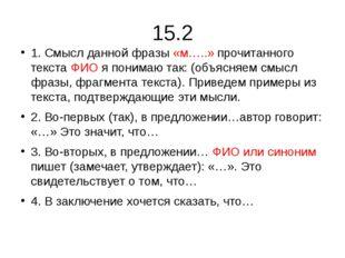 15.2 1. Смысл данной фразы «м…..» прочитанного текста ФИО я понимаю так: (объ