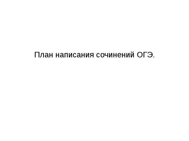 План написания сочинений ОГЭ.