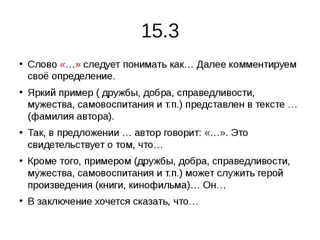 15.3 Слово «…» следует понимать как… Далее комментируем своё определение. Ярк...