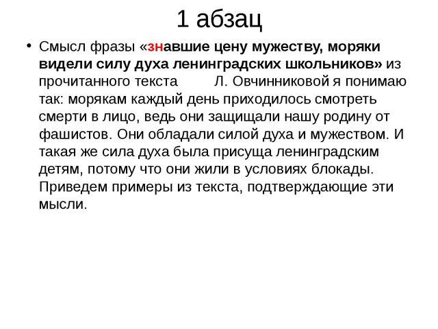 1 абзац Смысл фразы «знавшие цену мужеству, моряки видели силу духа ленинград...