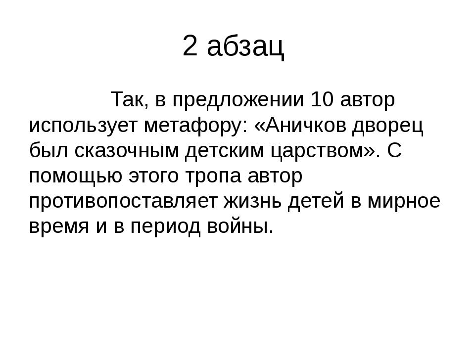 2 абзац Так, в предложении 10 автор использует метафору: «Аничков дворец был...