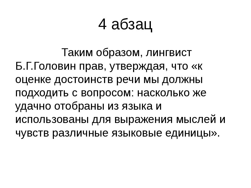 4 абзац Таким образом, лингвист Б.Г.Головин прав, утверждая, что «к оценке до...