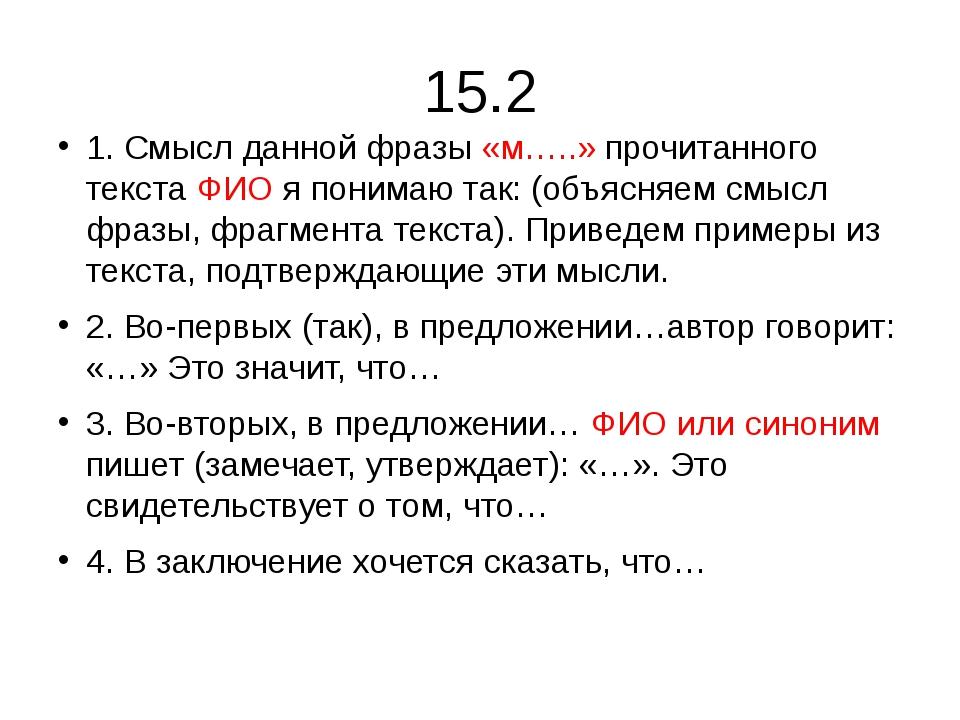 15.2 1. Смысл данной фразы «м…..» прочитанного текста ФИО я понимаю так: (объ...
