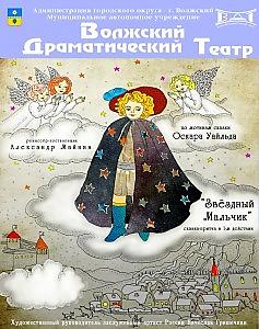 http://ttm-afisha.ru/wp-content/uploads/2012/02/afisha-boy-237x300.jpg