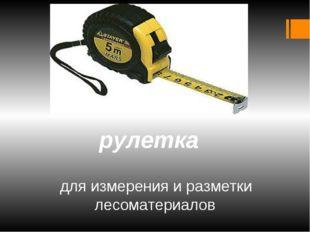 рулетка для измерения и разметки лесоматериалов
