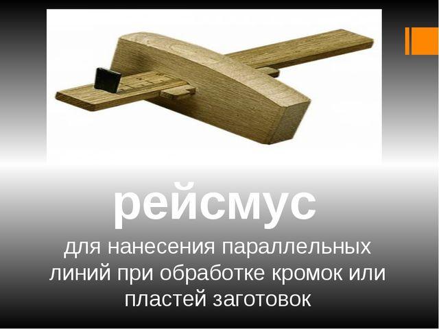 рейсмус для нанесения параллельных линий при обработке кромок или пластей заг...