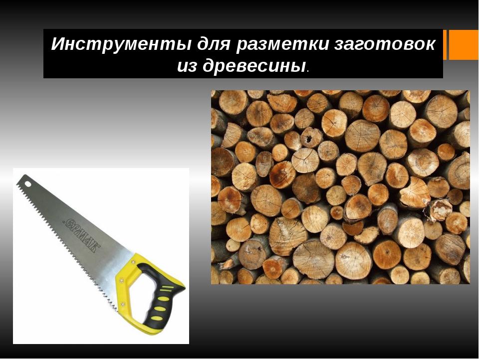Инструменты для разметки заготовок из древесины.