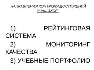 НАПРАВЛЕНИЯ КОНТРОЛЯ ДОСТИЖЕНИЙ УЧАЩИХСЯ:  1) РЕЙТИНГОВАЯ СИСТЕМА 2) МОНИ