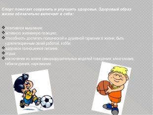 Спорт помогает сохранить и улучшить здоровье. Здоровый образ жизни обязательн