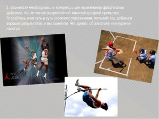 2. Возникает необходимость концентрации на активном физическом действии, что