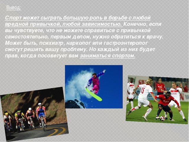 Спорт может сыграть большую роль в борьбе с любой вредной привычкой, любой за...