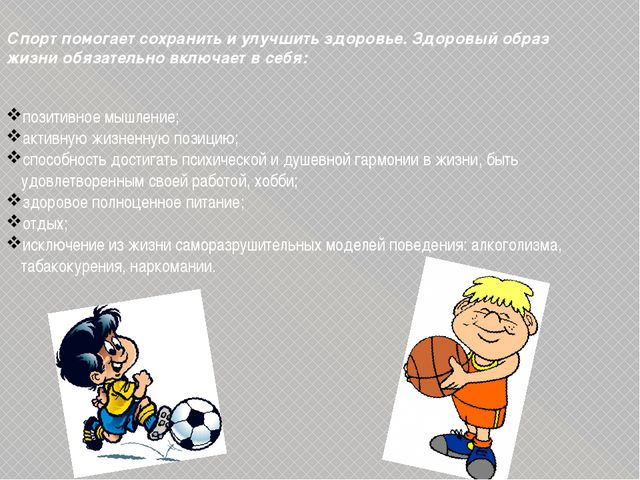 Спорт помогает сохранить и улучшить здоровье. Здоровый образ жизни обязательн...