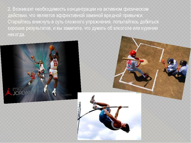 2. Возникает необходимость концентрации на активном физическом действии, что...
