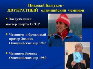 Николай Бажуков - ДВУКРАТНЫЙ олимпийский чемпион Заслуженный мастер спорта С