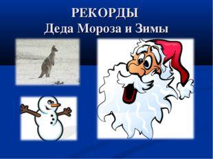 РЕКОРДЫ Деда Мороза и Зимы