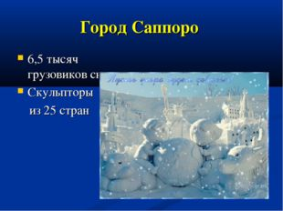 Город Саппоро 6,5 тысяч грузовиков снега Скульпторы из 25 стран