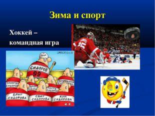 Зима и спорт Хоккей – командная игра