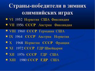 Страны-победители в зимних олимпийских играх VI 1952 Норвегия США Финляндия V