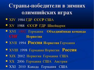 Страны-победители в зимних олимпийских играх XIV 1984 ГДР СССР США XV 1988 СС
