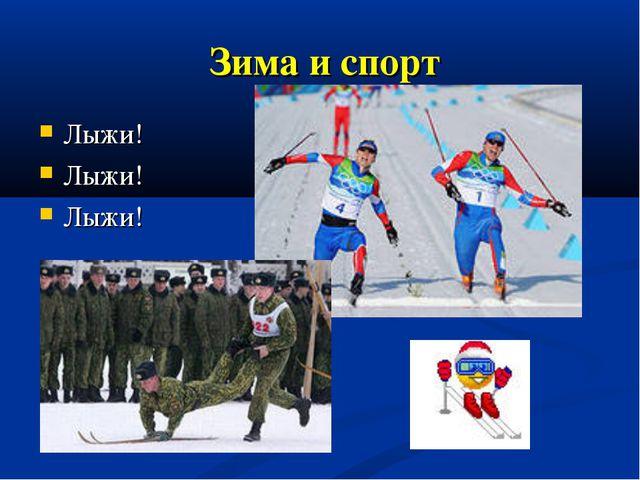 Зима и спорт Лыжи! Лыжи! Лыжи!