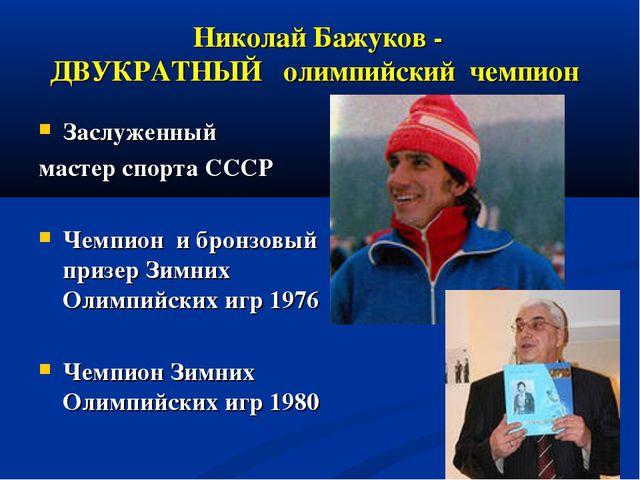 Николай Бажуков - ДВУКРАТНЫЙ олимпийский чемпион Заслуженный мастер спорта С...