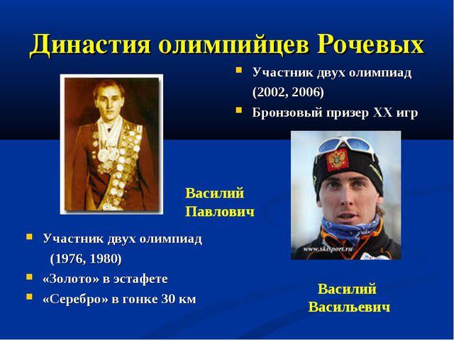Династия олимпийцев Рочевых Участник двух олимпиад (2002, 2006) Бронзовый при...